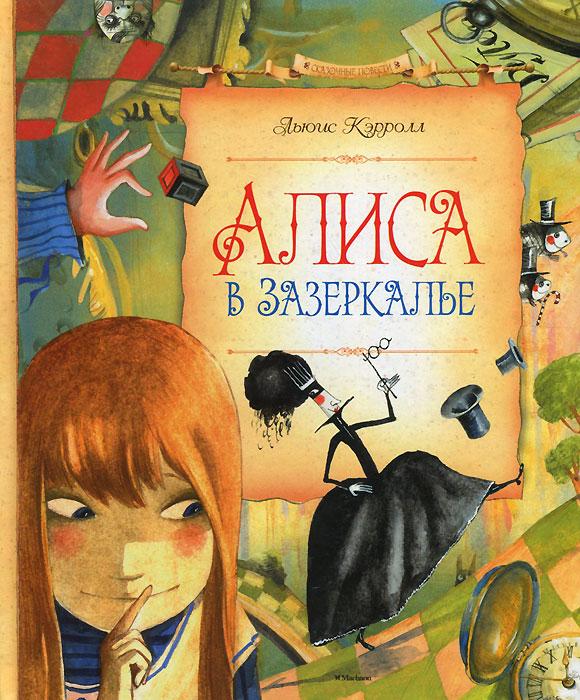 Сквозь зеркало и что там увидела Алиса, или Алиса в Зазеркалье12296407Знаменитая сказка замечательного английского писателя, философа и математика Льюиса Кэрролла о приключениях девочки Алисы в волшебной стране Зазеркалье. Блистательный перевод Н.М.Демуровой, признанный классическим, очень точно передаёт смысл этой необычной и мудрой сказки с множеством весёлых бессмыслиц и парадоксов.