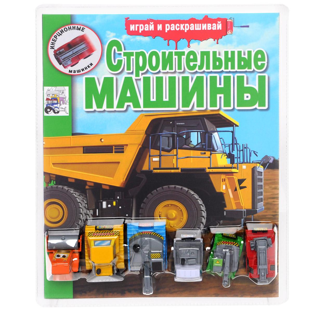 Строительные машины. Раскраска (+ 6 игрушек)