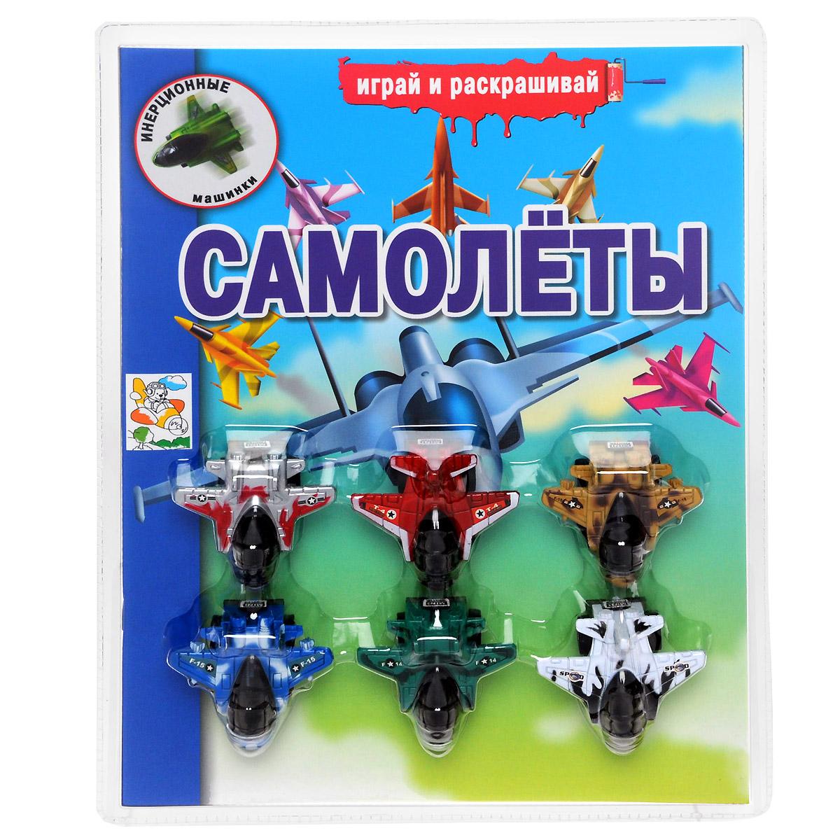 Самолеты. Раскраска (+ 6 игрушек)