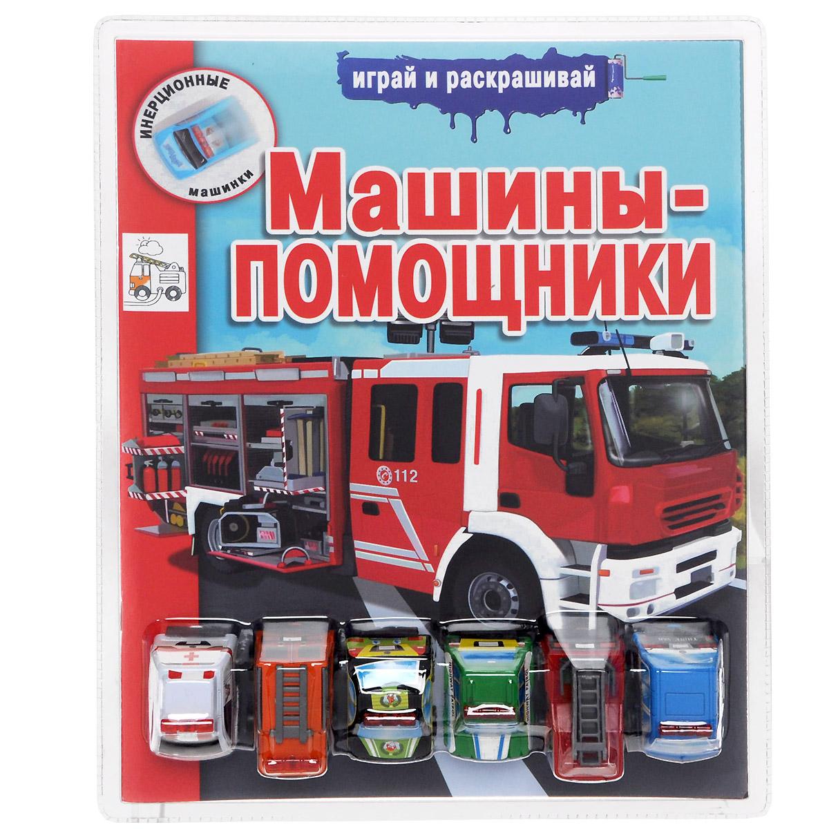 Машины-помощники. Раскраска (+ 6 игрушек)