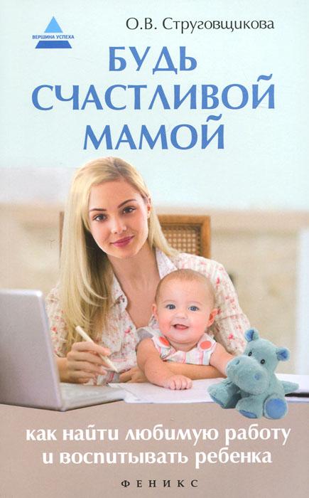 Будь счастливой мамой. Как найти любимую работу