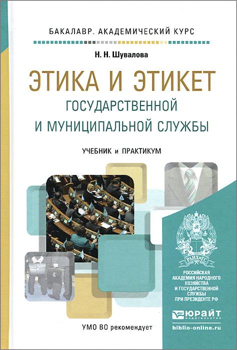 Этика и этикет государственной и муниципальной службы. Учебник и практикум