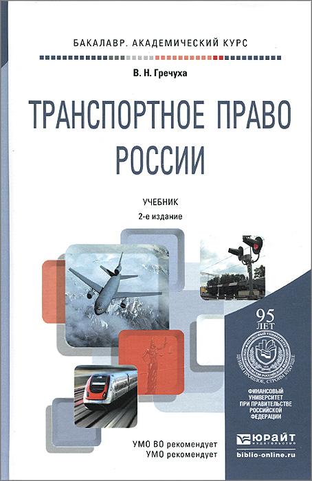 Транспортное право России. Учебник