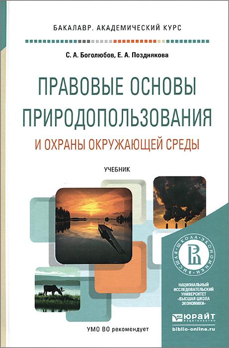 Правовые основы природопользования и охраны окружающей среды. Учебник