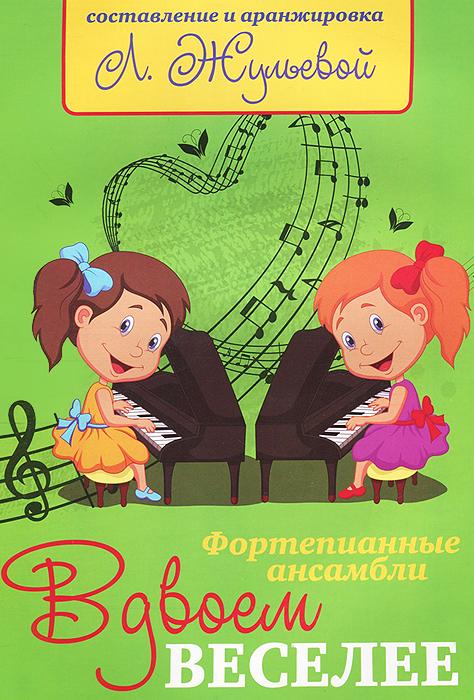 Вдвоем веселее. Фортепианные ансамбли