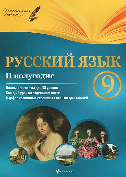 Русский язык. 9 класс. 2 полугодие. Планы-конспекты уроков