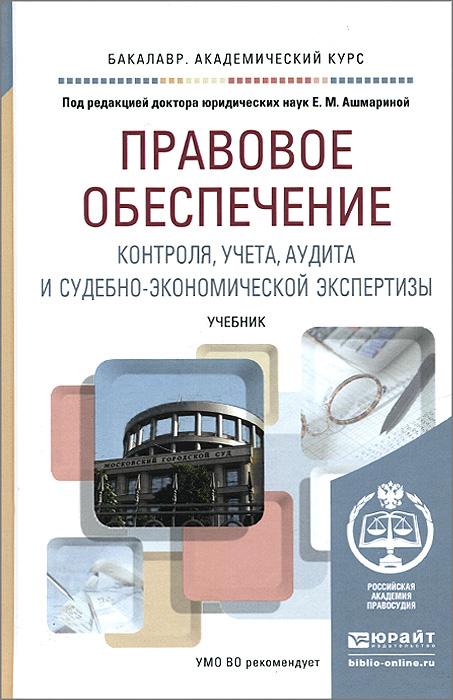 Правовое обеспечение контроля, учета, аудита и судебно-экономической экспертизы. Учебник