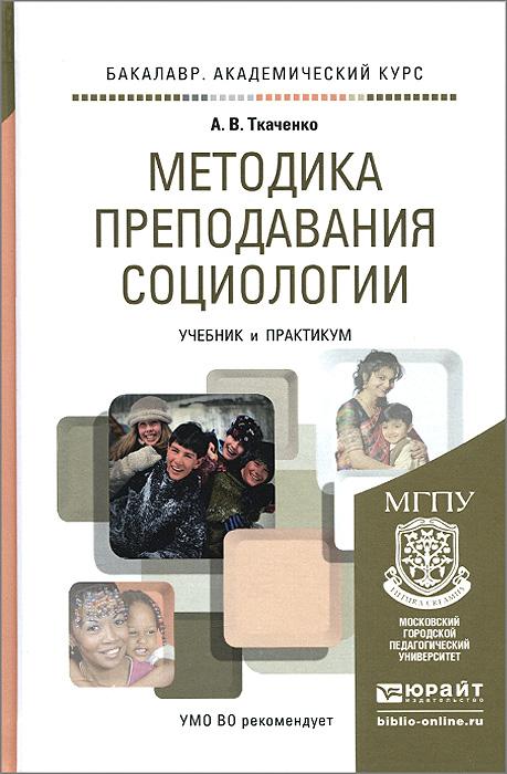 Методика преподавания социологии. Учебник и практикум