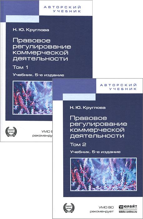 Правовое регулирование коммерческой деятельности. Учебник. В 2 томах (комплект)