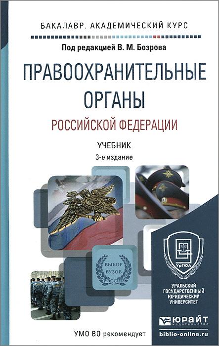 Правоохранительные органы Российской Федерации. Учебник