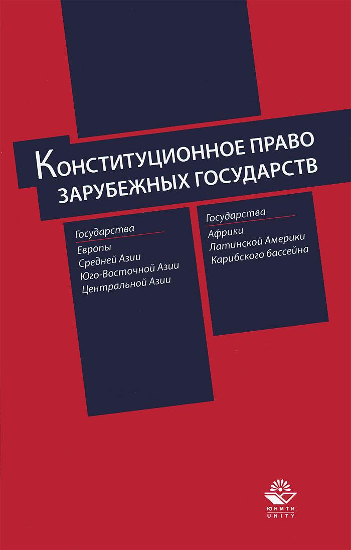 Конституционное право зарубежных государств. Учебное пособие