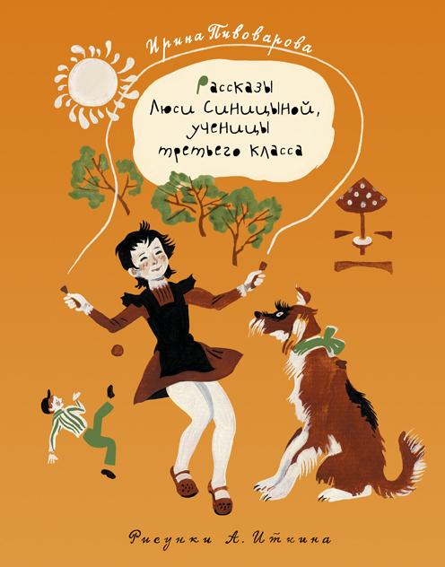 Рассказы Люси Синицыной, ученицы третьего класса