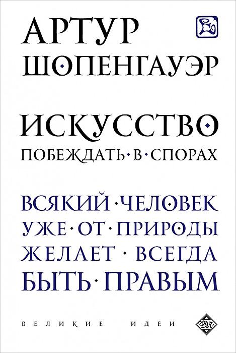 Искусство побеждать в спорах ( 978-5-699-78218-5 )