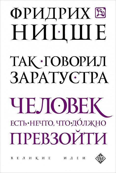 Так говорил Заратустра ( 978-5-699-75837-1 )