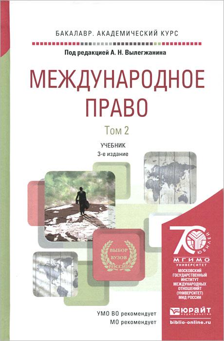 Международное право. Учебник. В 2 томах (комплект)