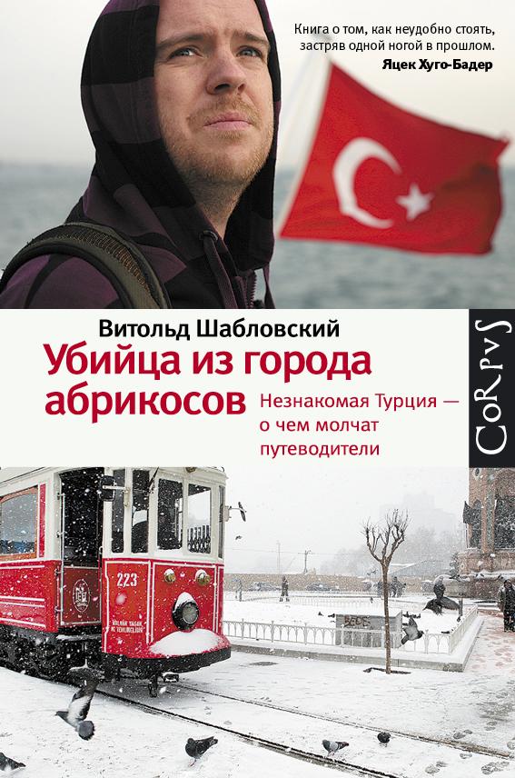 Убийца из города абрикосов. Незнакомая Турция - о чем молчат путеводители. Витольд Шабловский