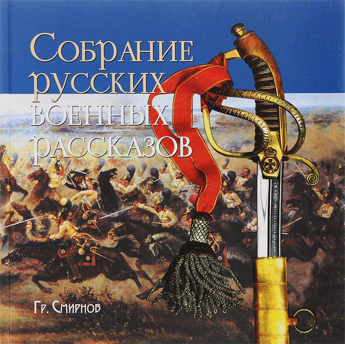Гр. Смирнов. Собрание русских военных рассказов