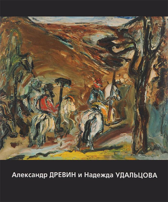 Александр Древин и Надежда Удальцова. Альбом-каталог