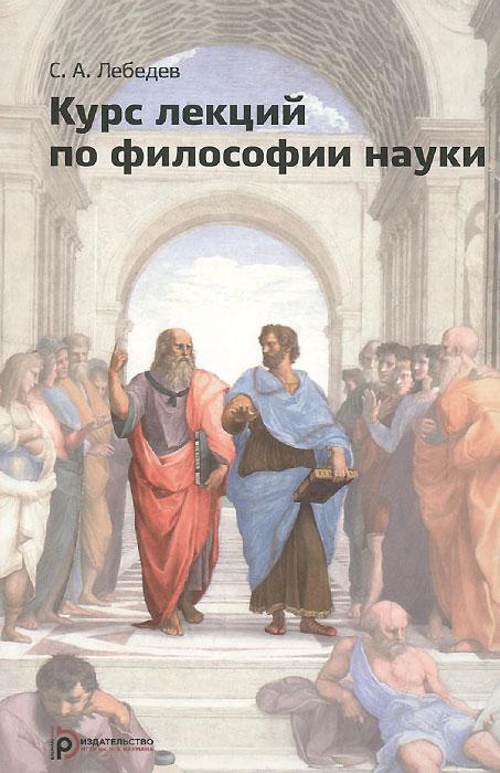 Курс лекций по философии науки. Учебное пособие