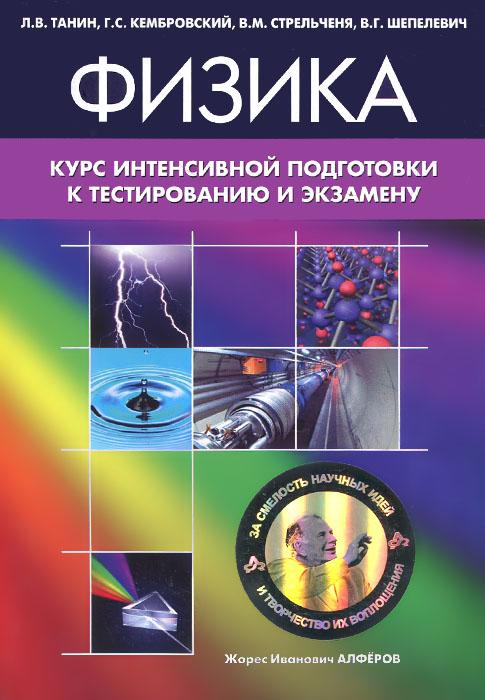 Физика. Курс интенсивной подготовки к тестированию и экзамену
