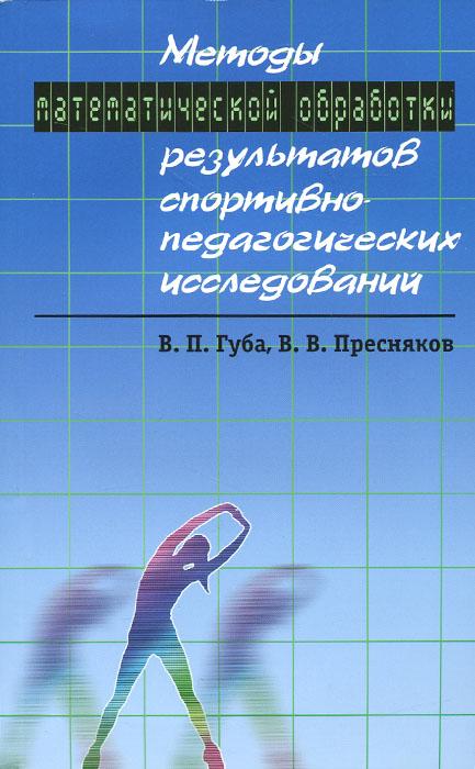 Методы математической обработки результатов спортивно-педагогических исследований