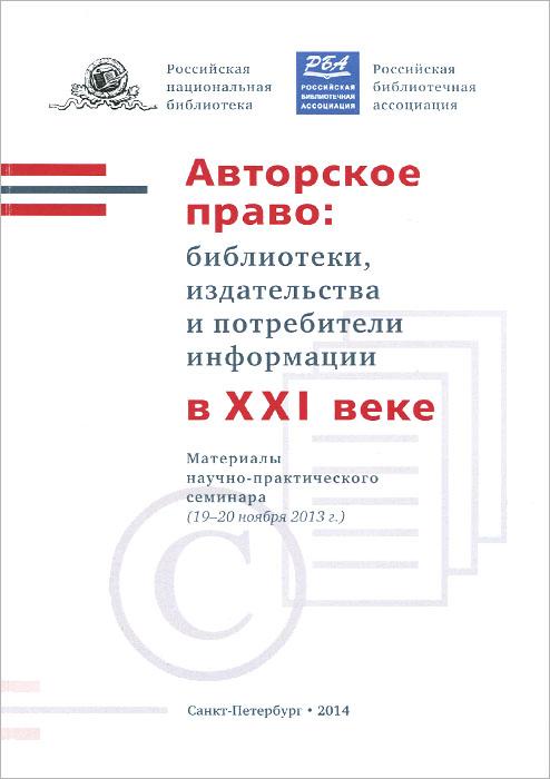 Авторское право. Библиотеки, издательства и потребители информации в XXI веке