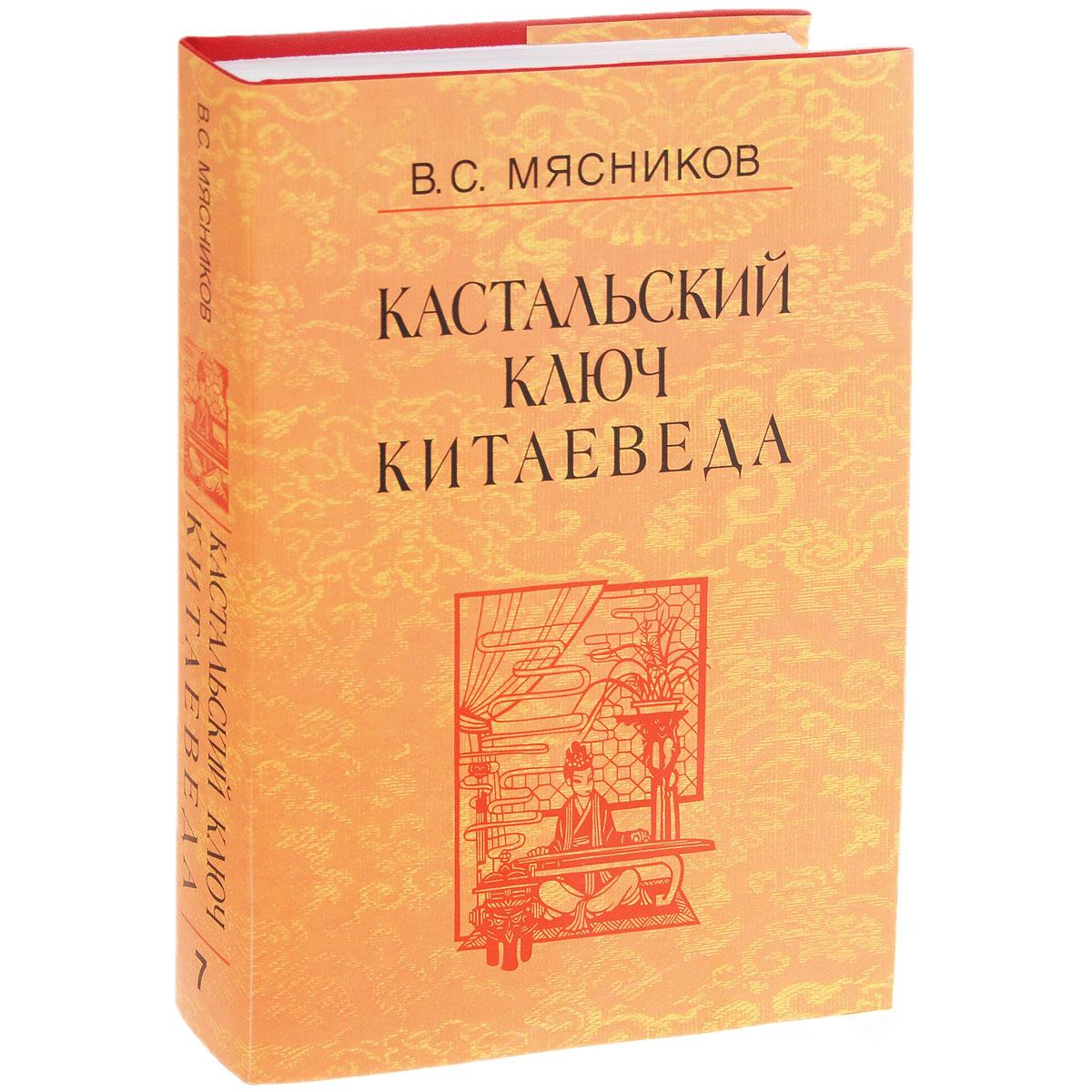 Кастальский ключ китаеведа. Сочинения в 7 томах. Том 7. Китайская рапсодия