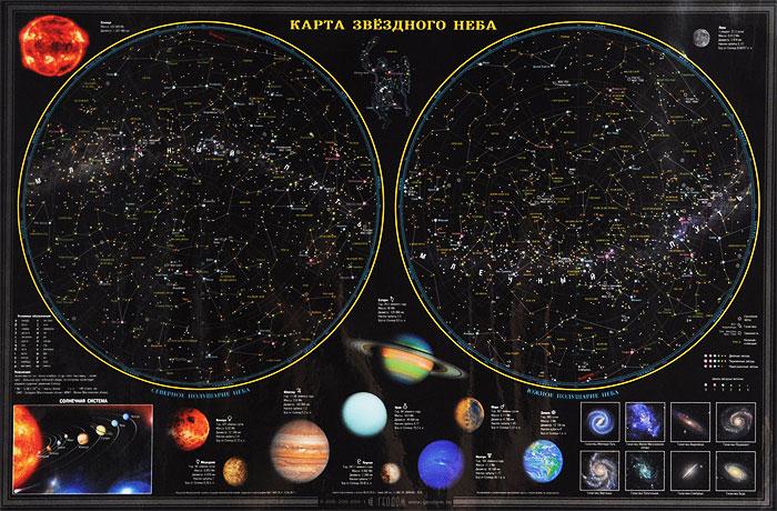 Звездное небо. Настенная ламинированная карта