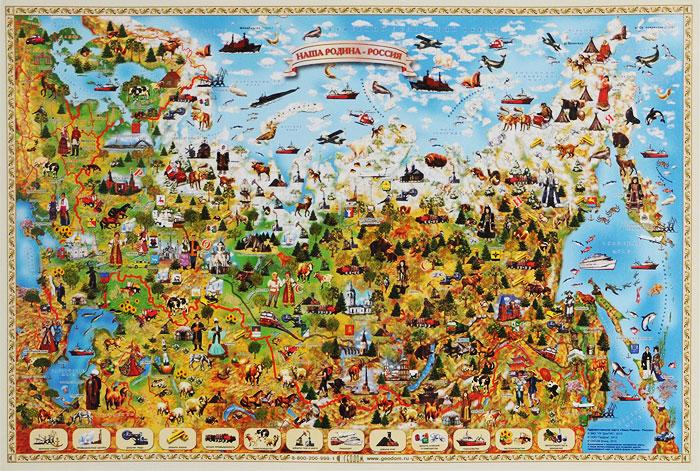 Наша Родина Россия. Настенная ламинированная карта