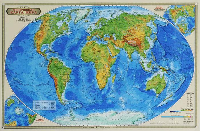 Физическая карта мира. Настенная ламинированная карта