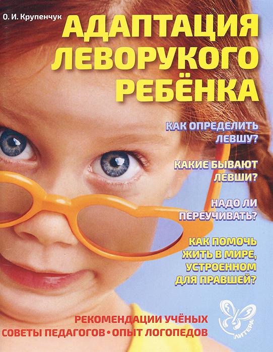Адаптация леворукого ребенка12296407Левши отличаются от других людей не только предпочтением левой руки, но и целым рядом других особенностей развития и жизни. Левшество - это не патология, это не привычка, не болезнь, не результат ошибок педагога, это один из вариантов нормального развития организма (однако предполагающий особые условия развития) и часто зависит от врождённых генетических особенностей строения мозга ребёнка. Если мы помним, как трудно приходится левше в мире правшей, помогаем ему преодолеть эти трудности, с терпением относимся ко всем его особенностям, то из него получится тот человек, с которым все захотят общаться, знакомством с которым будут гордиться. Мы искренне надеемся, что в этом вам поможет наша книга! Для детей и родителей, педагогов, психологов, логопедов.