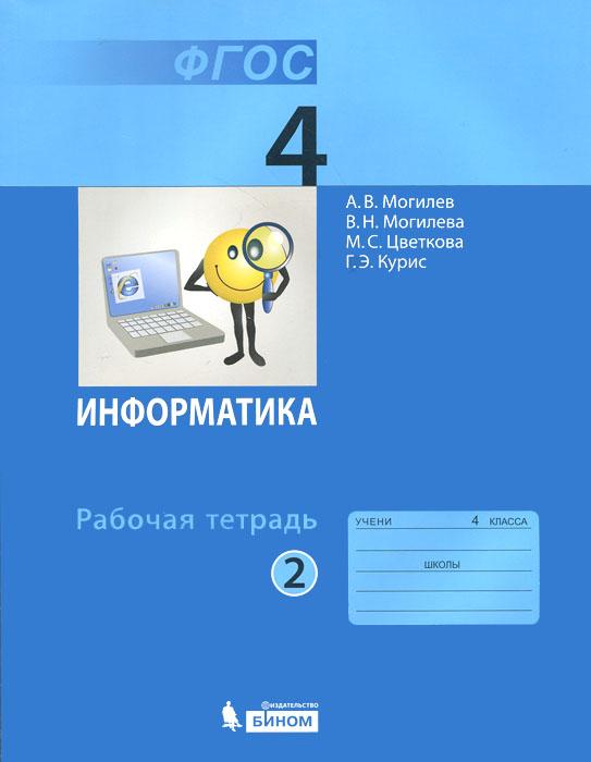Информатика. 4 класс. Рабочая тетрадь. В 2 частях. Часть 2