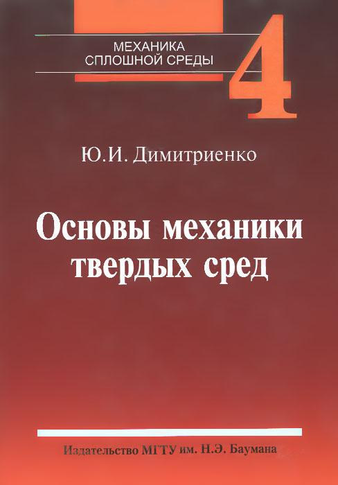 Механика сплошной среды. Учебное пособие. В 4 томах. Том 4. Основы механики твердых сред