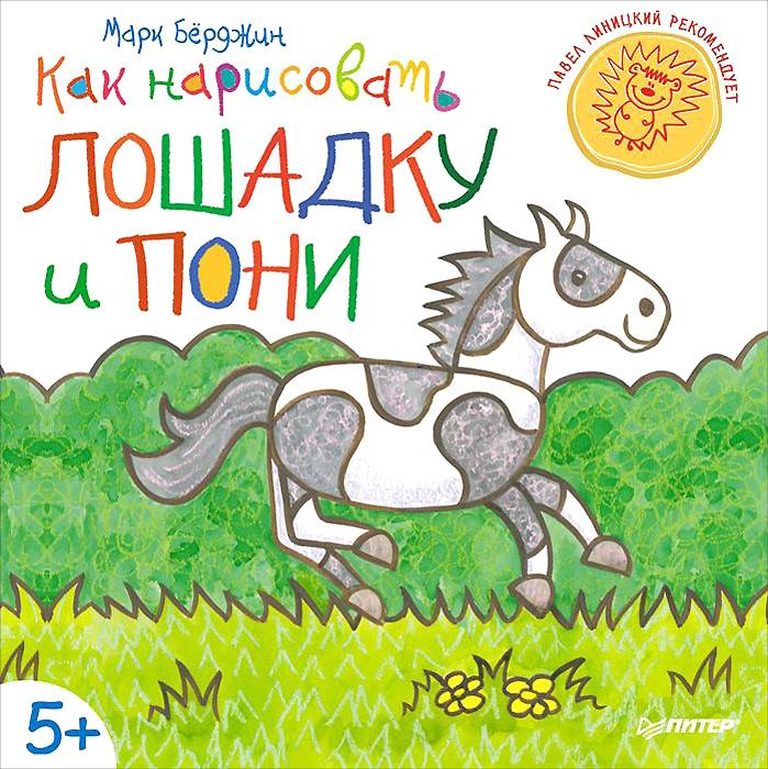 Как нарисовать лошадку и пони12296407Хотите научиться рисовать задорную дрессированную лошадку, лохматого шетландского (а вовсе не шотландского!) пони или милое лошадиное семейство? Открывайте книжку, читайте простые пошаговые инструкции и рисуйте на радость себе и детям! А заодно расскажите малышам, что скачки с барьерами называются конкуром, а первые кавалеристы появились 5000 лет назад. Забавные факты из лошадиной жизни сделают совместное рисование с детьми незабываемым. В конце книги вы найдёте блокнотик для закрепления результатов и новых экспериментов.
