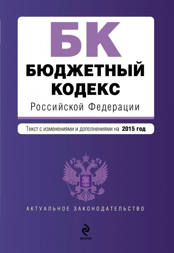 Бюджетный кодекс Российской Федерации ( 978-5-699-78802-6 )