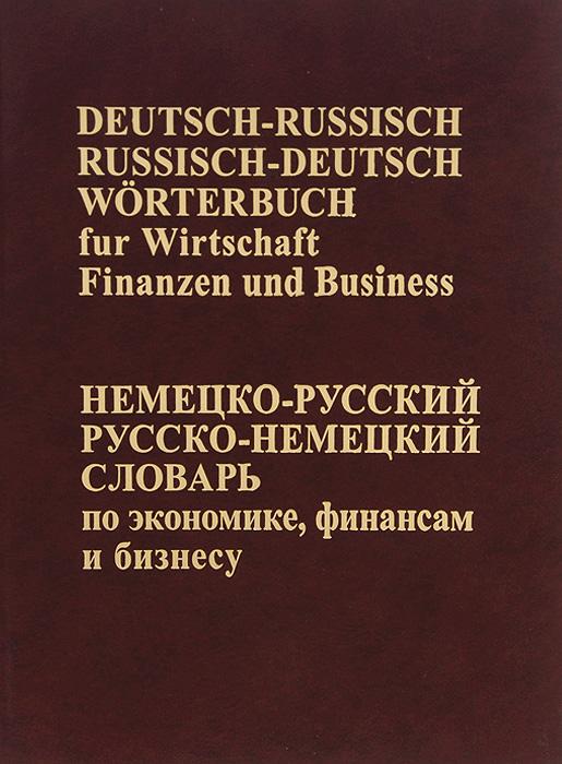 Немецко-русский, Русско-немецкий словарь по экономике, финансам, бизнесу / Deutsch-Russisch, Russisch-Deutsch worterbuch fur finanzen und business
