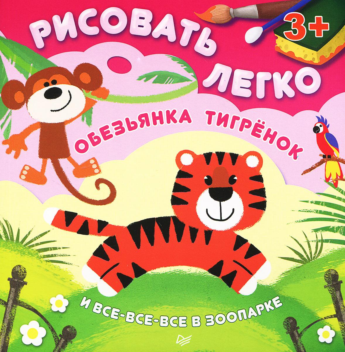 Обезьянка, тигренок и все-все-все в зоопарке. Рисовать легко!