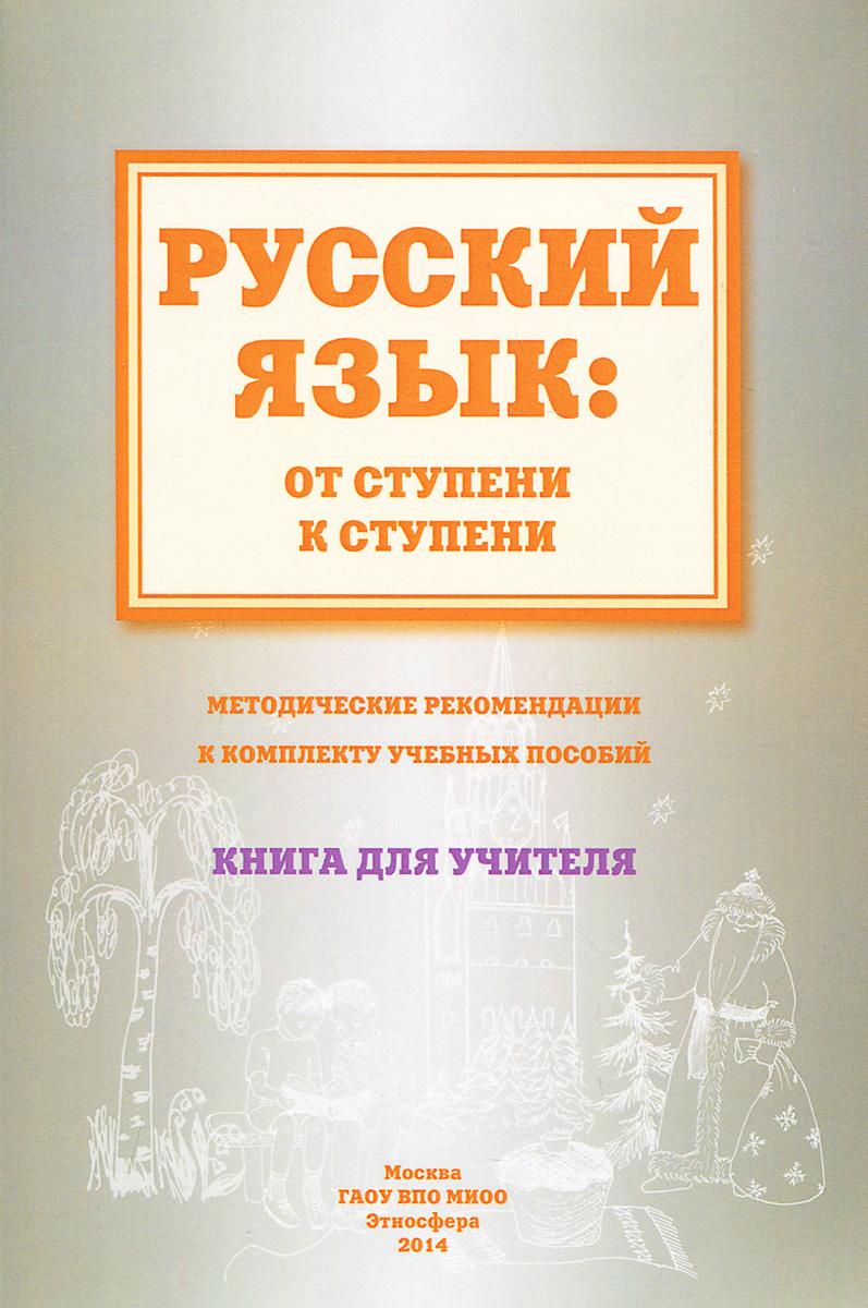 Русский язык. От ступени к ступени. Методические рекомендации к комплекту учебных пособий. Книга для учителя