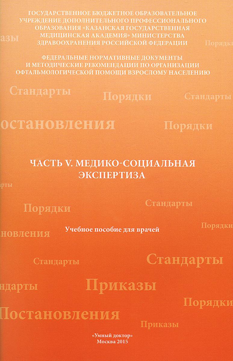 Часть 5. Медико-социальная экспертиза. Учебное пособие