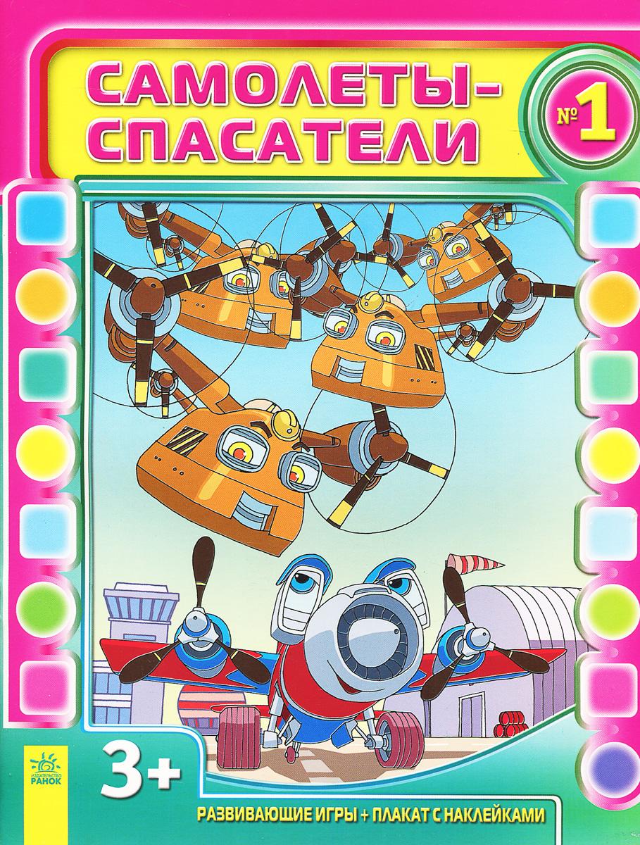 Самолеты-спасатели. Выпуск №1 (+ плакат с наклейками)