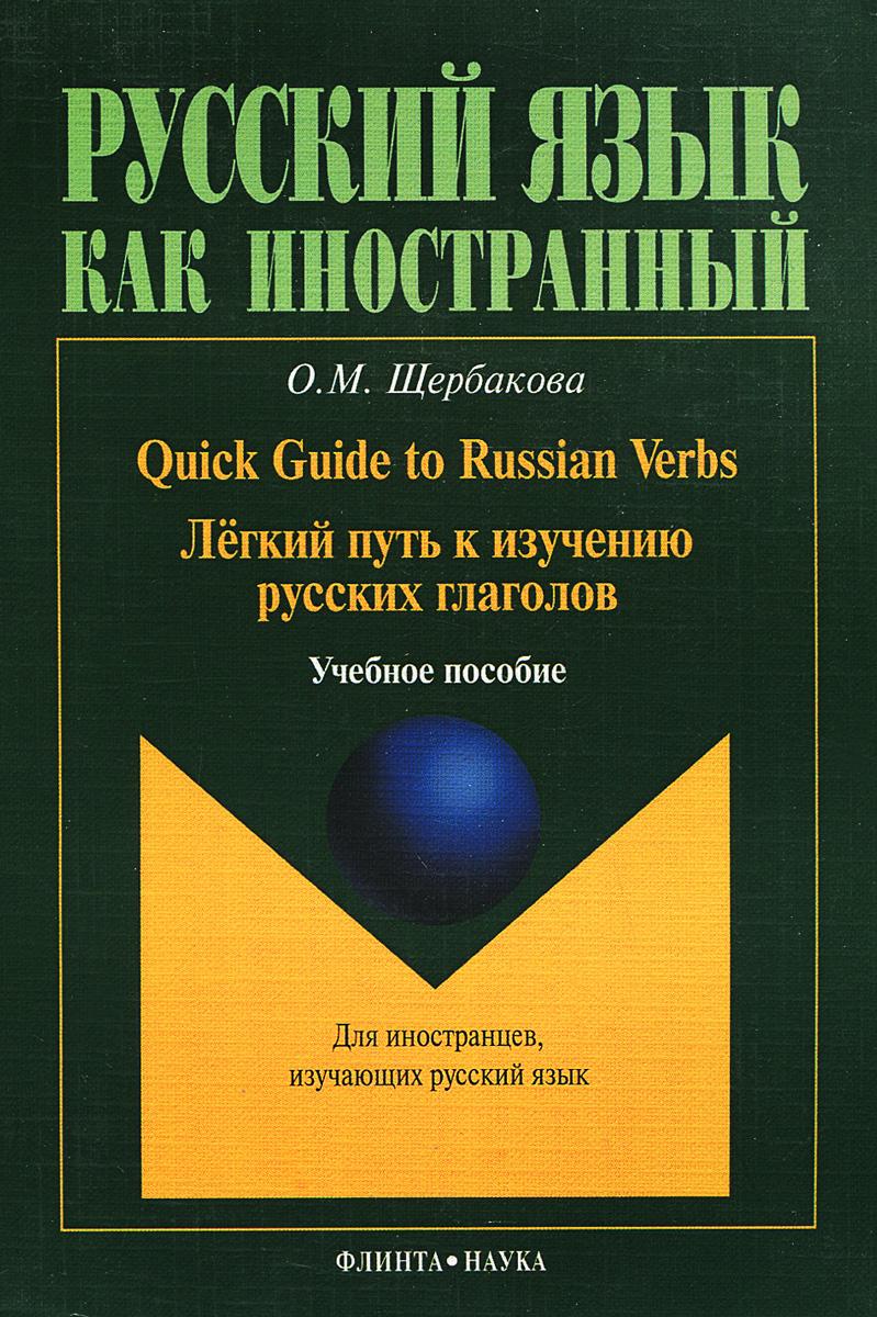 Quick Guide to Russian Verbs / Легкий путь к изучению русских глаголов. Учебное пособие
