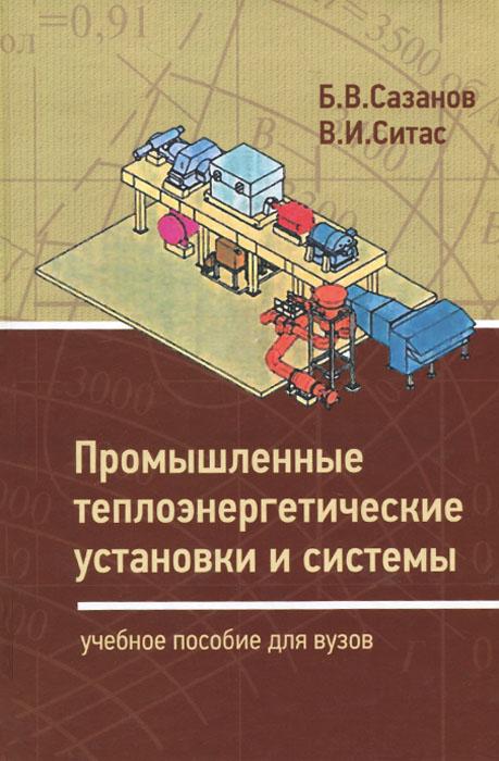 Промышленные теплоэнергетические установки и систем ы. Учебное пособие