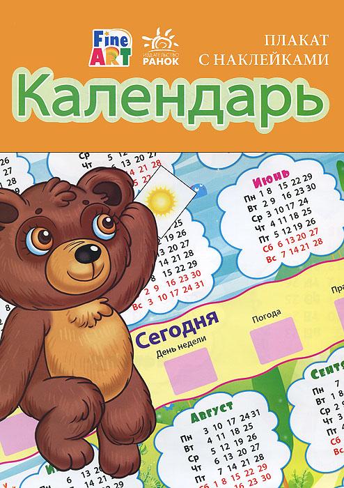 Календарь. Плакат (+ наклейки)