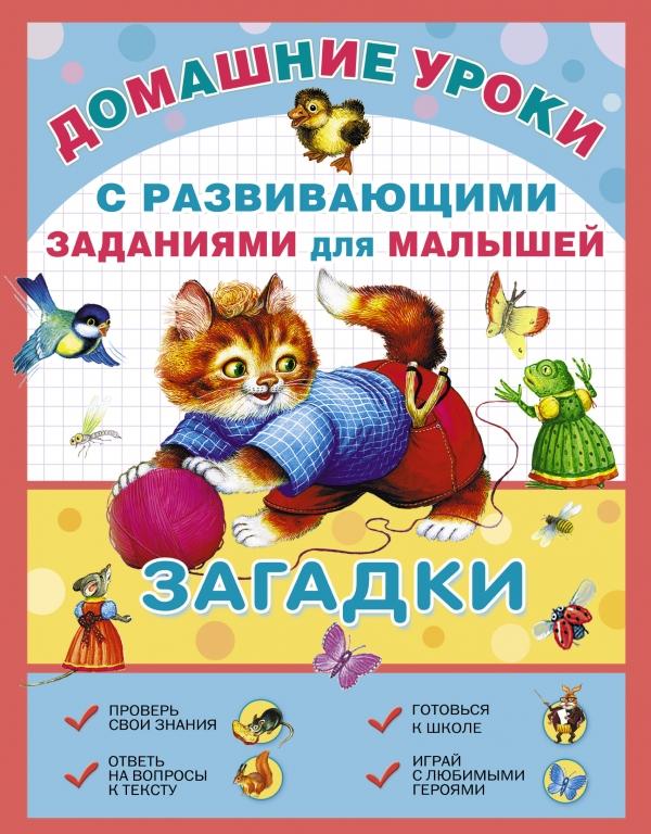 Загадки с развивающими заданиями для малышей12296407В сборник вошли загадки о животных. Если же ребенок затруднится с правильным ответом, красочные и веселые рисунки животных помогут отгадать загадку. В конце книжки помещены вопросы и задания, работая над которыми ребенок углубит свои знания о мире природы. А взрослые смогут проверить их. Книги серии Домашние уроки развивают логическое мышление, внимание, моторику, а также навыки письма, счета и рисования. Рекомендовано для индивидуальных и групповых занятий дома и в детском саду. Для дошкольного возраста.
