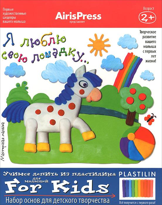 Я люблю свою лошадку. Набор основ для детского творчества12296407Данное пособие позволяет развивать творческие способности ребёнка с 2 лет. Оно содержит 8 рисунков-эскизов для творчества. С их помощью ваш малыш узнает, как рисовать пальчиковыми красками, и создаст свои первые художественные шедевры. Он научится ставить отпечатки пальчиками, ладошкой и ватными палочками. Пособие также включает подробные методические рекомендации для родителей с описанием этапов работы и цветными фотографиями готовых изделий. Адресовано родителям, воспитателям детских садов, руководителям художественных кружков для совместных занятий с детьми.