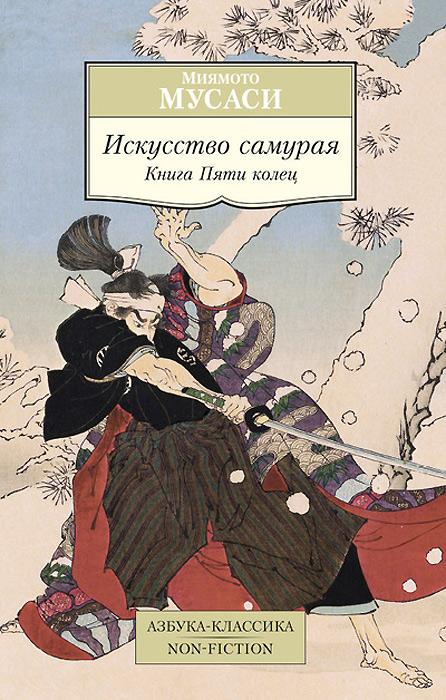 Искусство самурая. Книга Пяти колец ( 978-5-389-08125-3 )