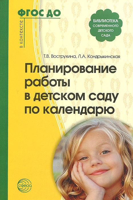 Планирование работы в детском саду по календарю