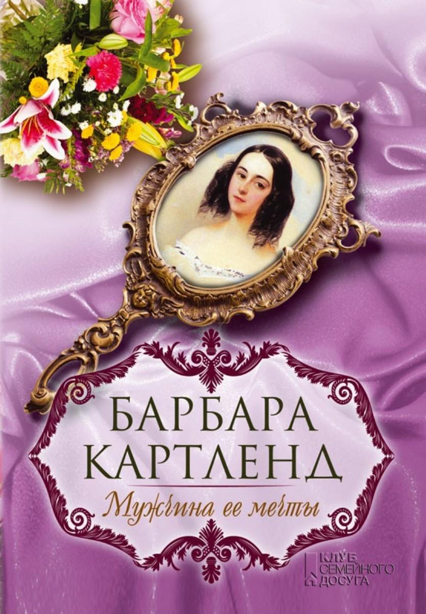 Zakazat.ru: Мужчина ее мечты. Барбара Картленд