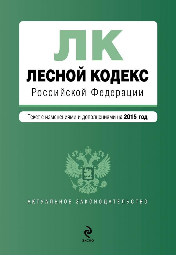 Лесной кодекс Российской Федерации