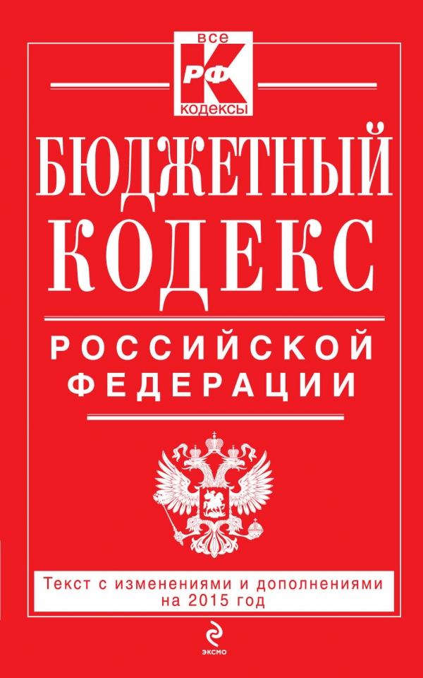 Бюджетный кодекс Российской Федерации ( 978-5-699-71808-5 )